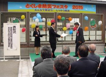 20151011表彰.jpg